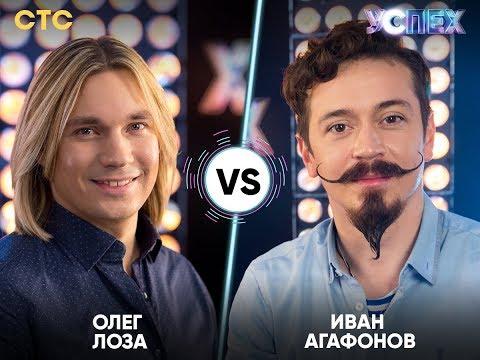 Олег Лоза vs Иван Агафонов | Шоу Успех