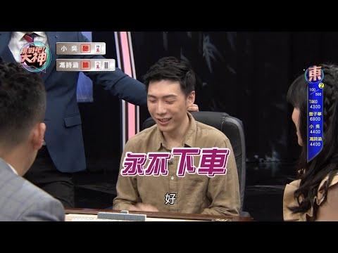 台綜-挑戰吧大神-20200528 小吳教唆放炮~乃神怒用膠帶封嘴?!