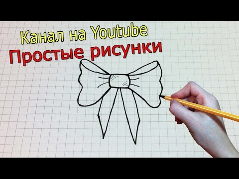 Видео как нарисовать бант