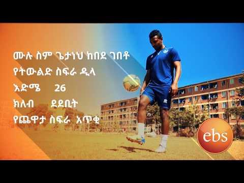 Getanehe Kebede football life on EBS Sport