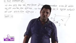 02. Parallelogram Law of Forces Part 01 | বলের সামান্তরিক সূত্র পর্ব ০১ | OnnoRokom Pathshala