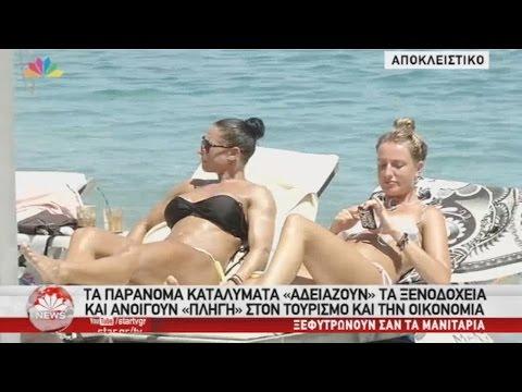 Star - Ειδήσεις 12.7.2016 - βράδυ