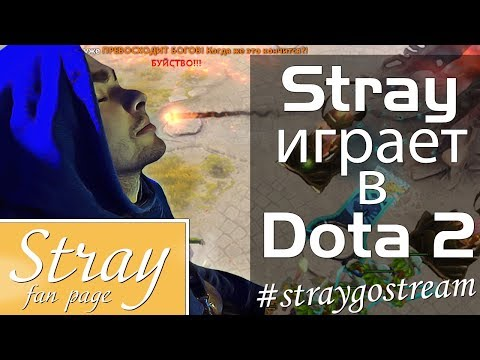 Stray играет в Dota 2 #3