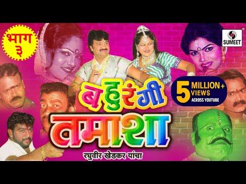 Raghuvir Khedkar - Bahurangi Tamasha Part - 3