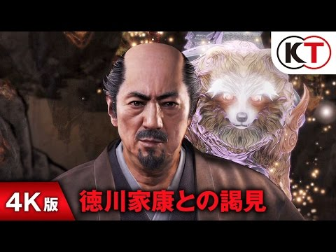 【PS4】『仁王』ベントムービー 「徳川家康とのイ謁見」 4K版が公開