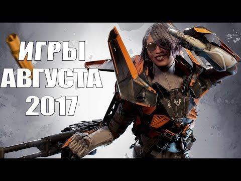 ТОП новых игр августа 2017