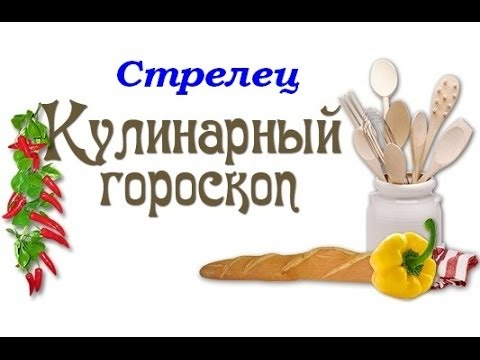 Кулинарный гороскоп. Стрелец. 22.11 - 21.12
