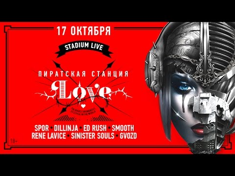 Pirate Station LOVE Moscow 18.10.14 - Teaser | Radio Record