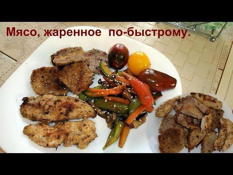 Говядина вкусный рецепт быстро
