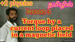 Expression for torque by a current loop placed in magnetic field | +2 physics | tamil | ln : 3 | kk|