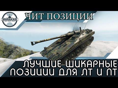 ЛУЧШИЕ ШИКАРНЫЕ ПОЗИЦИИ ДЛЯ ЛТ И ПТ ЗА 2017 МАЙ World of Tanks