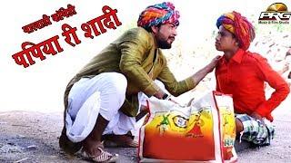 पपिया री शादी || Papiya Ri Shadi || काका भतीजा की सबसे शानदार और वायरल कॉमेडी एक बार जरूर देखे