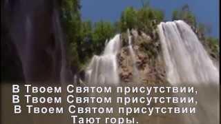 скачать христианскую песню бесплатно в твоем святом присутствии тают горы