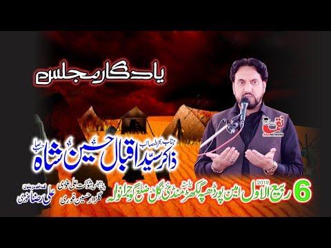 Zakir Syed Iqab Hussain 6 Rabi Ul Awal 4 November 2019 Yadgar Majlis Aza (Ameenpur Dhapa Gujranwala)