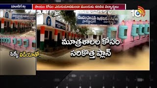 kistapur Government School Students Design Toilet Using Water Cans | Mahabubnagar  News