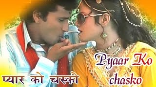Pyaar Ko chasko  - Rajasthani Super Hit Songs 2016