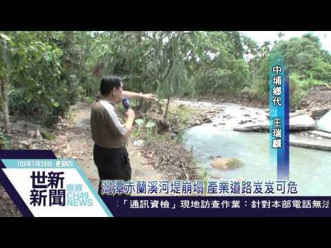 世新新聞 灣潭赤蘭溪河堤崩塌 產業道路岌岌可危