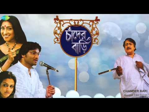 Bhenge Mor Gharer Chabi | Chander Bari | Movie Song | Arundhati...