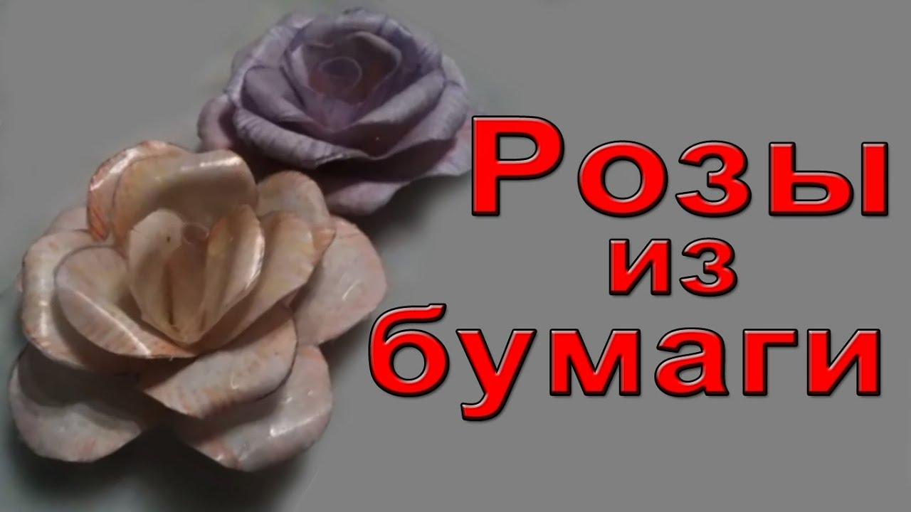 Розы из бумаги своими руками как настоящие
