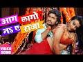 आग लगे ना राजा || Aag Lage Na Raja || Akshara Singh, Khesari Lal Yadav || Bhojpuri Video Song