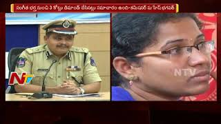 Rachakonda Commissioner Press Meet over TRS Leader Srinivas Second Wife Sangeetha Protest