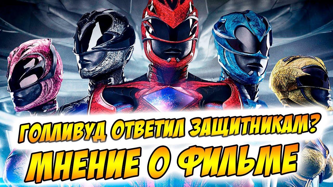 Могучие рейнджеры фильм 2018 mkv