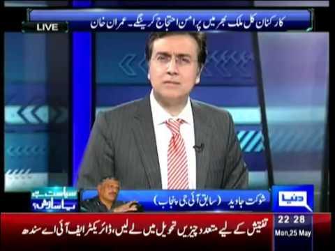 Dunya News | Siasat Hai Ya Saazish | 25 May 2015