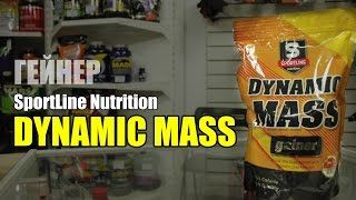Гейнер SportLine Nutrition Dynamic Mass (ФЛЕКС-СПОРТ)