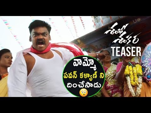 Shakalaka Shankar Shamboo Shankara Movie Teaser | Latest Telugu Movies Trailers | Bullet Raj