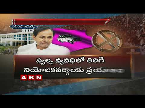 Jamili Elections heat has begin in TRS party | Telangana