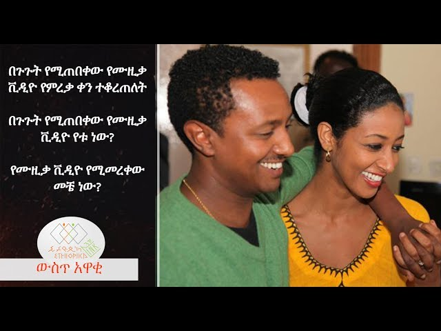 EthiopikaLink The insider News July 01 2017