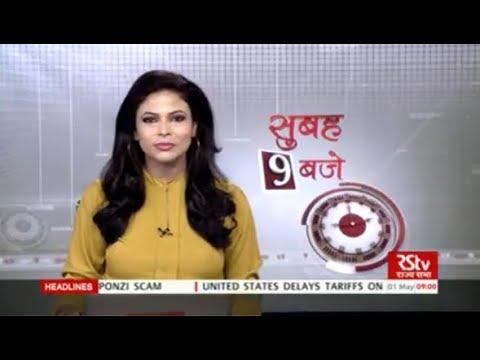 Hindi News Bulletin | हिंदी समाचार बुलेटिन – May 01, 2018 (9 am)