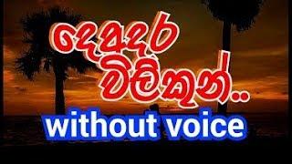 Deadara Wilikun Surath Pale Karaoke (without voice) දෙඅදර විලිකුන් සුරත් පලේ