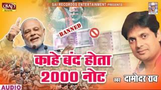 काहे बंद होता 2000 के नोट | Kahe Band Hota 2000 Ke Note | Modi Band Karihe Currency 2017