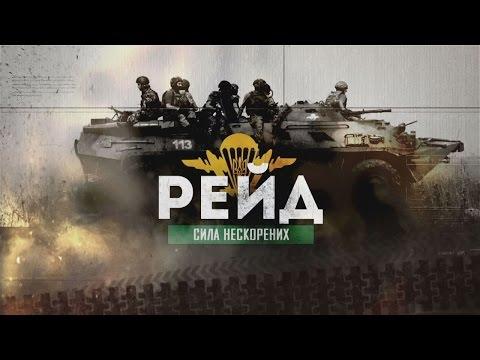 Рейд. Сила непокоренных — документальный фильм про украинских десантников