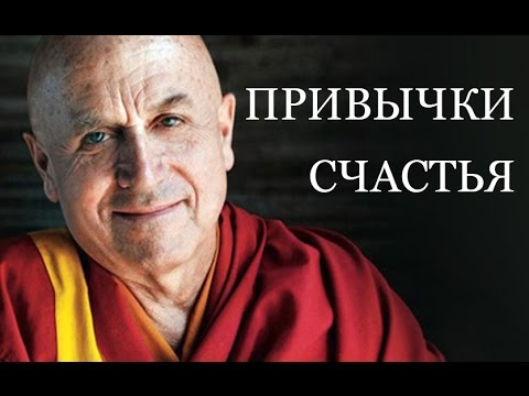Матье Рикар - Привычки счастья | TED на русском