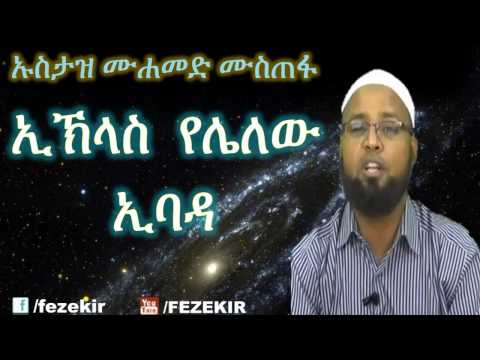 ኢክላስ የለለው ኢባዳ | Ikhlas Yelelew Ibada- Ustaz Mohammed Mustefa