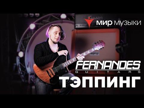 Головин и Fernandes. Урок игры на гитаре «Тэппинг».
