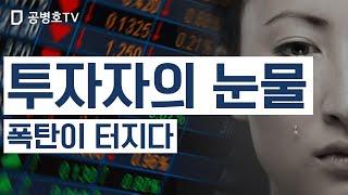 투자자의 눈물 / 폭탄이 터지다 [공병호TV]