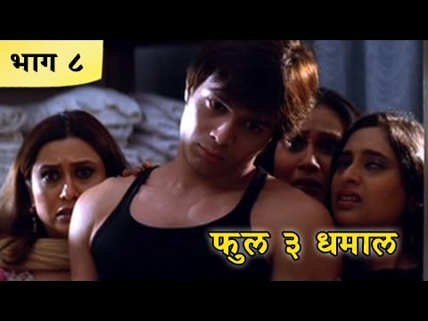 Full 3 Dhamaal - Part 810 - Comedy Marathi Movie - Priya Berde...
