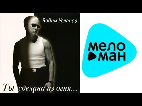 Усланов Вадим - Я вернусь