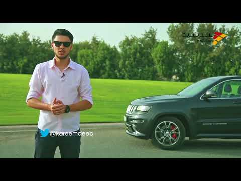 Jeep Grand Cherokee SRT8 -  جيب غراند شيروكي اس ار تي 8