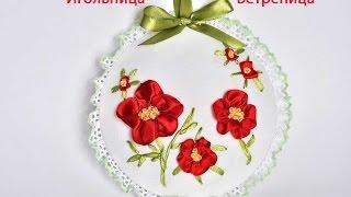 Игольница красный цветок Ветреница. Вышивка лентами.