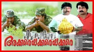 Akkare Akkare Akkare | Malayalam Super Hit Full Movie | Mohanlal & Sreenivasan