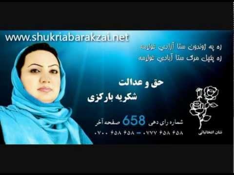 Shukria Barakzai - www.shukriabarakzai.net