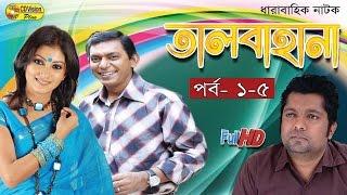 Talbahana Episode (01 - 05)   Dharabahik Natok   Chanchal Chowdhury, Shoshi, Amirul   CD Vision