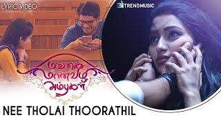 Nee Tholai Thoorathil Lyric | Mangai Maanvizhi Ambugal | VNO, Arungopal | TrendMusic
