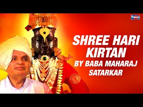 God Naam Vithobhache Shree Hari Kirtana Baba Maharaj Satarkar video