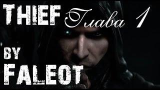 Полное прохождение игры thief 2014