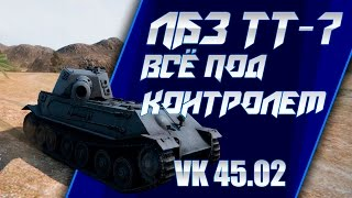World Of tanks ЛБЗ ТТ-7 ВСЁ ПОД КОНТРОЛЕМ ( об.260)
